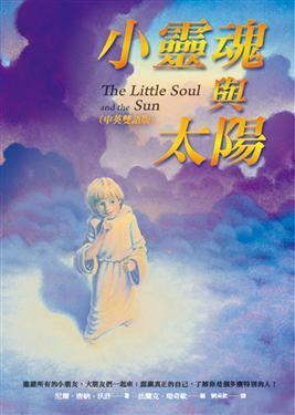 小靈魂與太陽